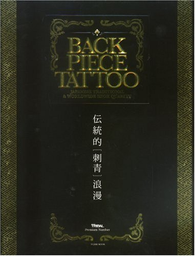 9784894218499: Back Piece Tattoo