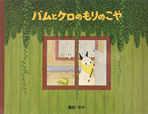 9784894237070: Bamu to Kero No Mori No Koya