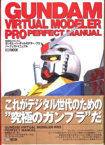 9784894251632: Gundam Virtual Modeler Pro Perfect Manual