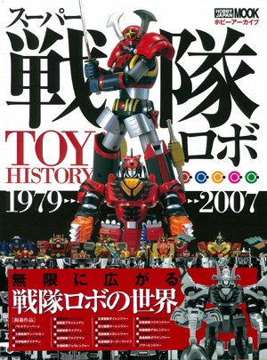 9784894255043: HOBBY ARCHIVE SUPER Sentai ROBOT JAPANESE TOY HISTORY 1979-2007 (MOOK) [Japanese Edition] [JE]