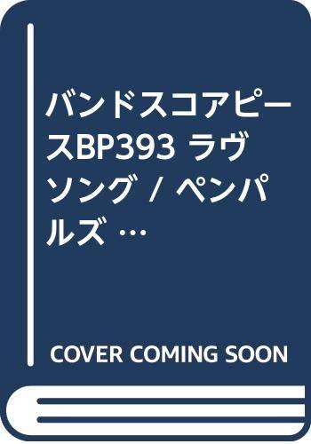 9784894426818: バンドピース393 ラブソング/PENPALS (Band piece series)
