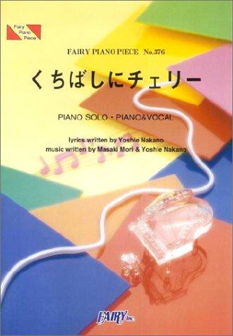 9784894428447: ピアノピース376 くちばしにチェリー/EGO-WRAPPIN (Fairy piano piece)