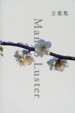 Man'Yo Luster (Japanese Edition): Inoue, Hakudo, Takaoka,