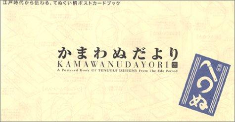 9784894442863: Kamawanudayori (A Postcard Book Of TENUGUI DESIGNS From The Edo Period)
