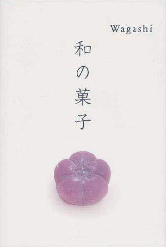 Wagashi: Mutsuo Takahashi