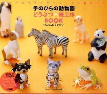 9784894443099: Papercraft Zoo (Japanese Edition)