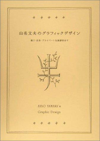 9784894443754: Ayao Yamana Graphic Design