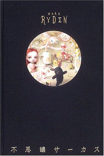 Fushigi Circus (Japanese and English Edition): Mark Ryden