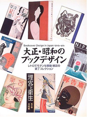 9784894444263: Book Cover Design in Japan 1910-40