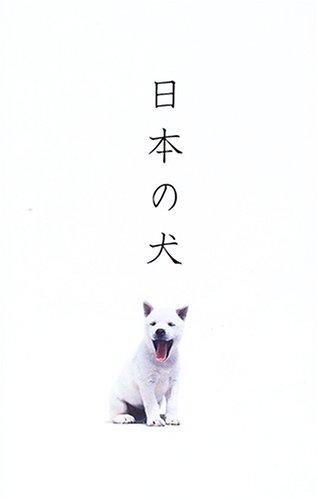 9784894444935: Dog