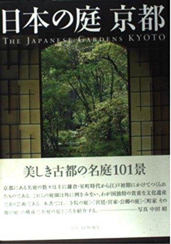 9784894445956: The Japanese Gardens Kyoto
