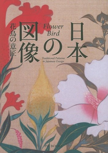 9784894446243: Flower, Bird: Traditional Patterns in Japanese Design