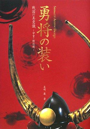 Samurai Armor Design: PIE Books
