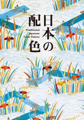 Traditional Japanese Color Palette: PIE Books