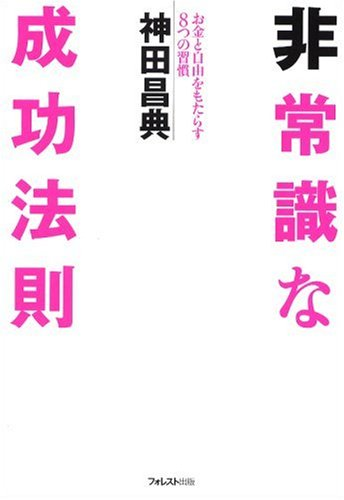 9784894511309: Law Insane Success - 8 Habits of Money and Bring Freedom [Japanese Edition]