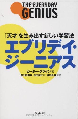 9784894511460: Eburidei jīniasu : Tensai o umidasu atarashii gakushūhō