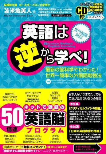 9784894512962: Eigo Wa Gyaku Kara Manabe: Saishin No Nōkagaku De Wakatta Sekaiichi Kantan Na Gaikokugo Benkyōhō Zengaikokugo Taiō