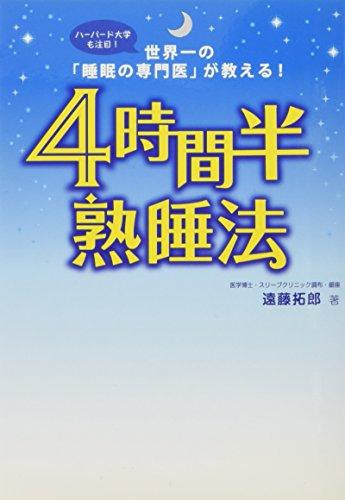 9784894513549: Yojikanhan Jukusuihō: Sekaiichi No Suimin No Senmon'i Ga Oshieru Hābādo Daigaku Mo Chūmoku