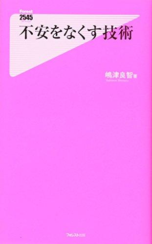 9784894519565: Fuan o nakusu gijutsu.