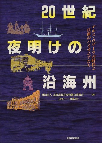 Pioneers of the era and the Russo-Japanese