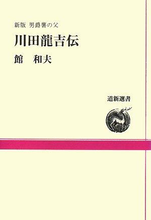 9784894534759: Danshakuimo no chichi kawada ryōkichi den