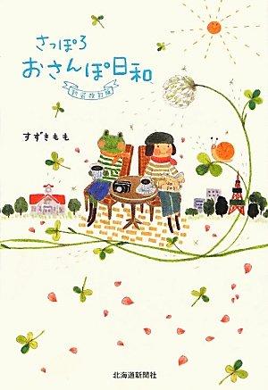 9784894536333: Sapporo osanpo biyori.