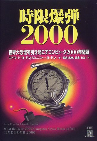 9784894710795: Time Bomb 2000!: What the Year 2000 Computer Crisis Means to You!= Jigen bakudan nisen : sekai daikyoko o hikiokosu konpyuta nisennen mondai [Japanese Edition]