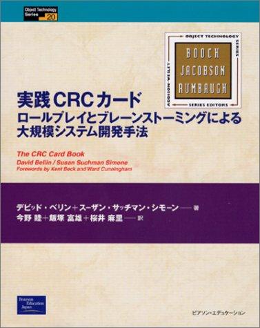 9784894712775: 実践CRCカード―ロールプレイとブレーンストーミングによる大規模システム開発手法 (Object Technology Series)