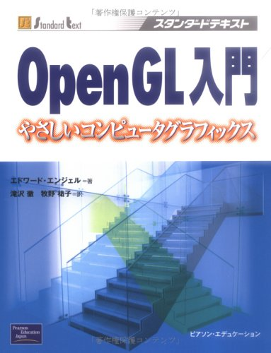 9784894714427: Introduction to OpenGL - computer friendly (Standard Text) [Japanese Edition]