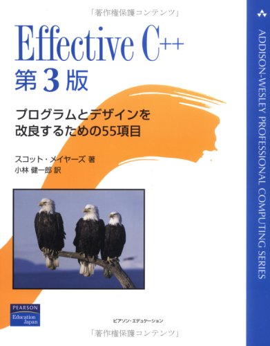 9784894714519: Third edition of Effective C + + original (ADDISON-WESLEY PROFESSIONAL COMPUTING SERIES)