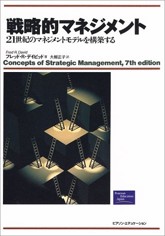 9784894716346: Concepts of Strategic Management [Japanese Edition]