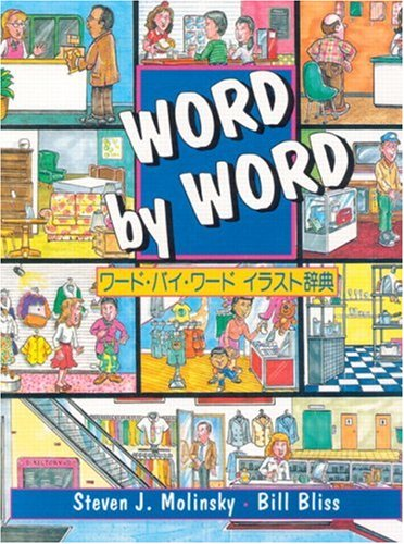 9784894718029: Word by Word Picture Dictionary, English/Japanese Edition