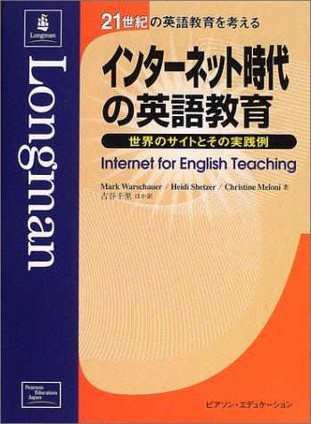 9784894718555: インターネット時代の英語教育―世界のサイトとその実践例 (21世紀の英語教育を考える)