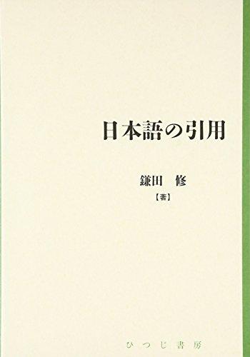9784894761186: 日本語の引用 (日本語研究叢書 (第2期第2巻))
