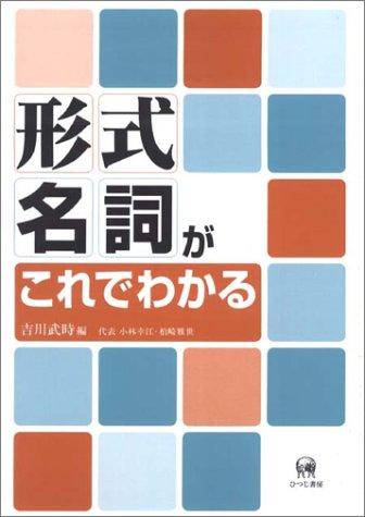 9784894761919: Keishiki meishi ga kore de wakaru