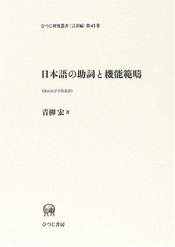 nihongonojoshitokinohanchu-nanzandaigakugakujutsusosho (hitsujikenkyusosho gengohen) [Tankobon ...
