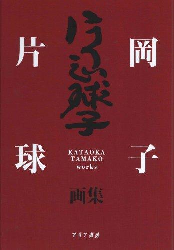 9784895112178: Kataoka tamako gashuÌ