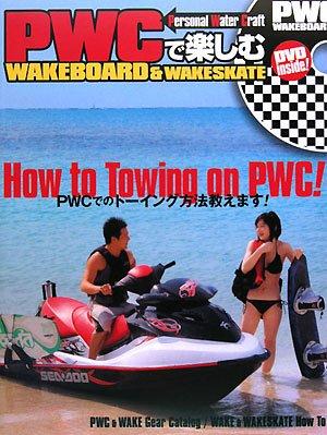 9784895124942: PWC(Personal Water Craft)で楽しむWAKEBOARD & WAKESKATE