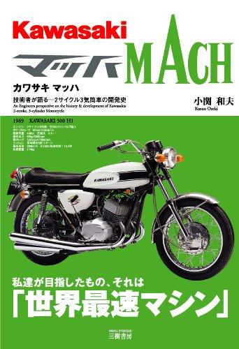 9784895220811: Development History of the Car Cylinder Kawasaki Mach 3 -2 Cycle Engineer Talks [Big Book]