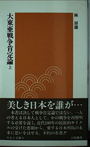 9784895221047: Dai Tōa Sensō kōteiron (Yamato bunko) (Japanese Edition)