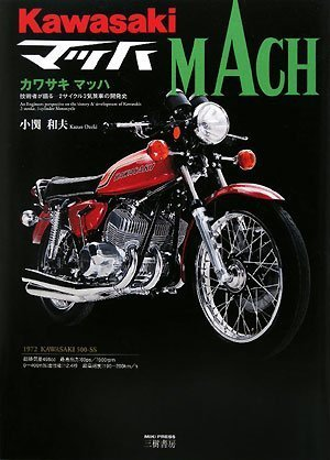 9784895225205: Kawasaki Mach - Development History of Two-stroke Three-cylinder Car That We Engineer Talks [Big Book]