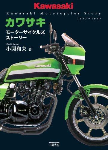Kawasaki Motorcycle -'S Story [Paperback]: Kazuo Ozeki