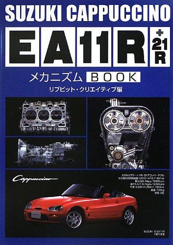 9784895225984: Suzuki Cappuccino Ea11r +21 R Mechanism Book