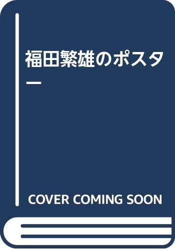 9784895280013: 福田繁雄のポスター