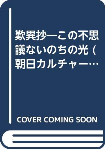 9784895280297: Tannisho: Kono fushigi na inochi no hikari (Asahi karucha sosho) (Japanese Edition)
