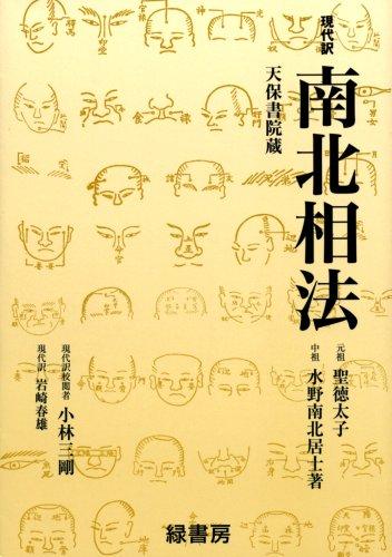 9784895319058: Gendaiyaku nanboku sōhō