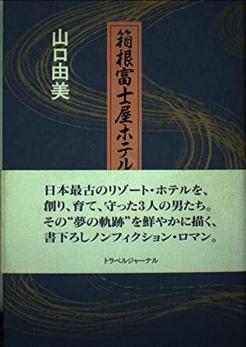 Hakone Fujiya Hoteru monogatari (Japanese Edition): Yamaguchi, Yumi