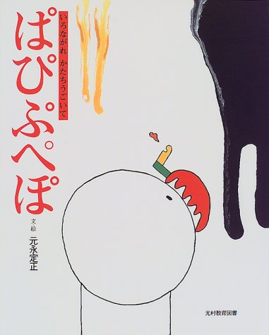 9784895726214: Iro nagare katachi ugoite papipupepo.