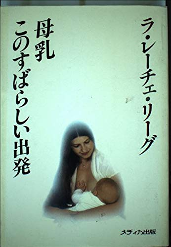 9784895730617: Womanly Art of Breastfeeding :JAPANESE