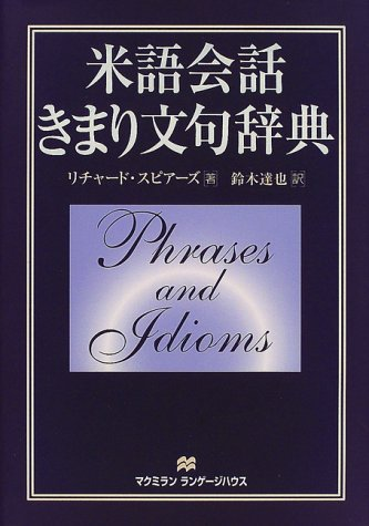 9784895858625: Phrases and Idioms [Japanese Edition]